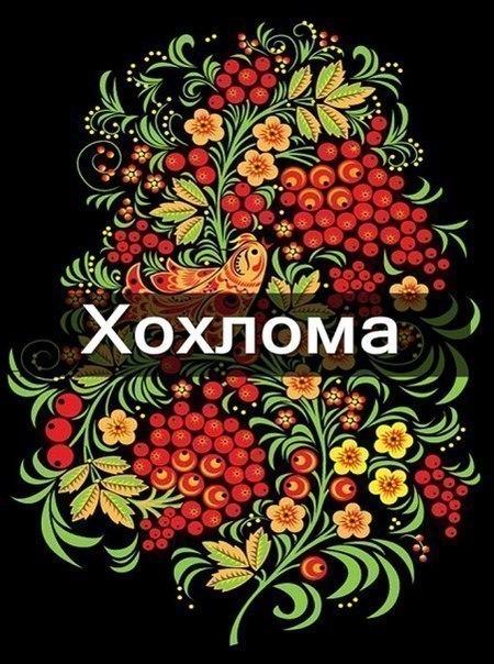 Все виды русской росписи в картинках