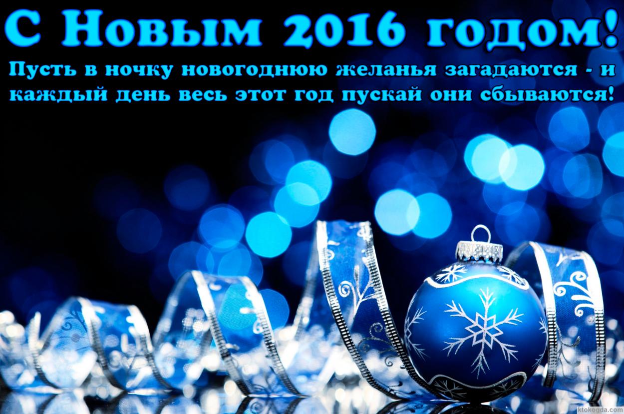 с 2016 новым годом картинки