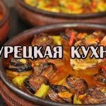 Рецепты турецкой еды